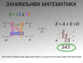 Zanimljiva matematika 2