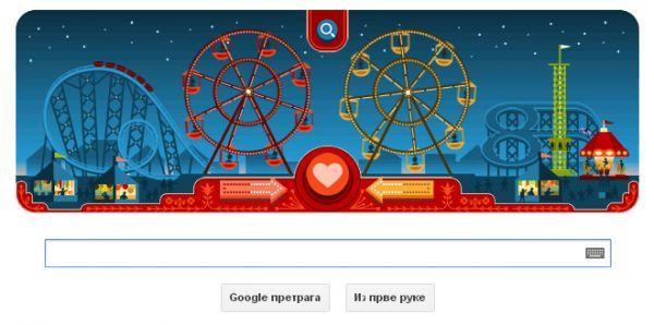 Џорџ Ферис (George Ferris) - Ferris Wheel i Dan zaljubljenih