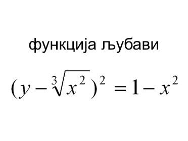 Da li postoji formula za ljubav (Funkcija ljubavi)?
