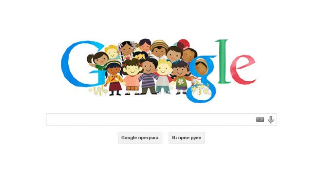 Светски дан детета (Svetski dan deteta)