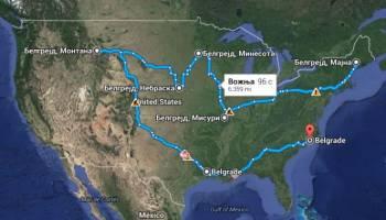 Da li znate da se u Americi nalazi sedam gradova sa nazivom Beograd?