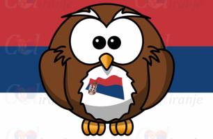 Срећан Дан државности Србије!