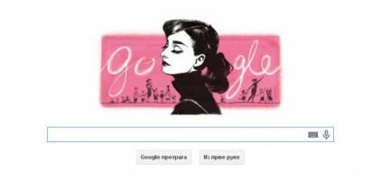 Одри Хепберн - 85. rođendan Odri Hepbern