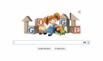 Међународни дан заштите деце - Гугл у част дечијих права